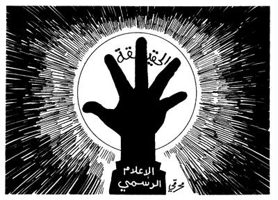 A charge da discórdia: trabalho de Muharraqi mostra o governo tentando impedir o trabalho da imprensa independente que teria sido o pretexto para o súbito fechamento do jornal