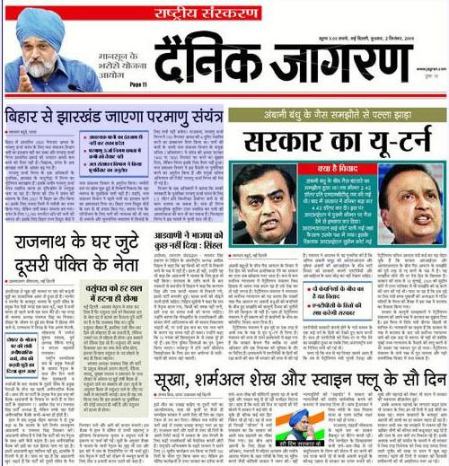 Escrito em hindi, o Dainik Jagran atinge 55 milhões de leitores por edição